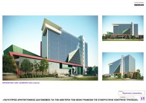 The project is the central bank nicosia cyprus . international